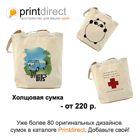 Холщовые сумки на Printdirect