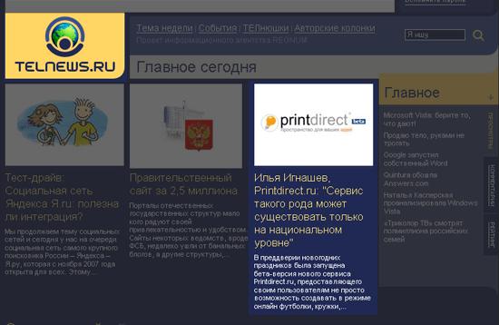 Интервью о Printdirect.ru на сайте Telnews.ru