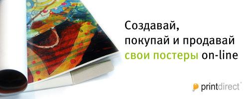 Постеры на Printdirect.ru