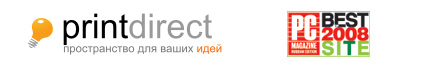 Printdirect - один из лучших он-лайн сервисов 2008 года по версии PC Magazine