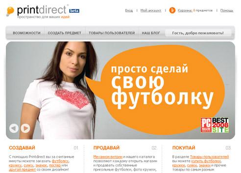 Футболки, дизайн, печать, подарки, арт, продажи и прочее на Printdirect.ru