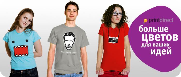 Печать на футболках в барнауле.  Уездный город майка науменко.